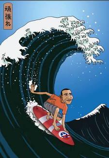 obamawave.jpg