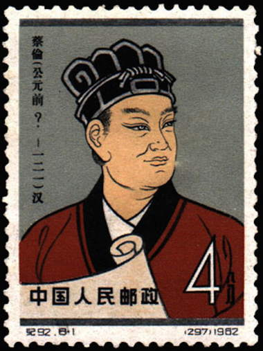 Cai-Lun-Stamp.jpg