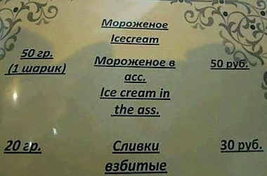 aicecreaass.jpg